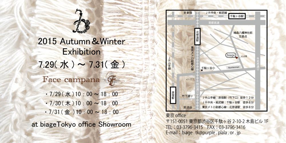 15AW展示会のお知らせ
