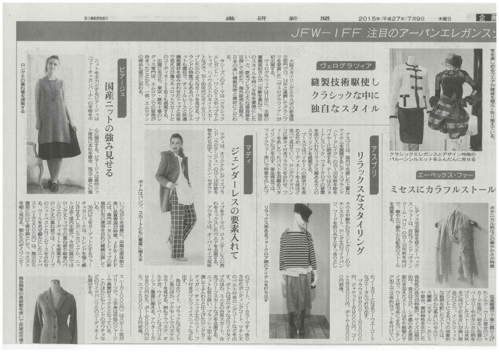 ビアージュが繊研新聞に紹介されました。
