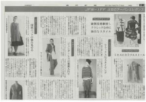 20150709繊研新聞1