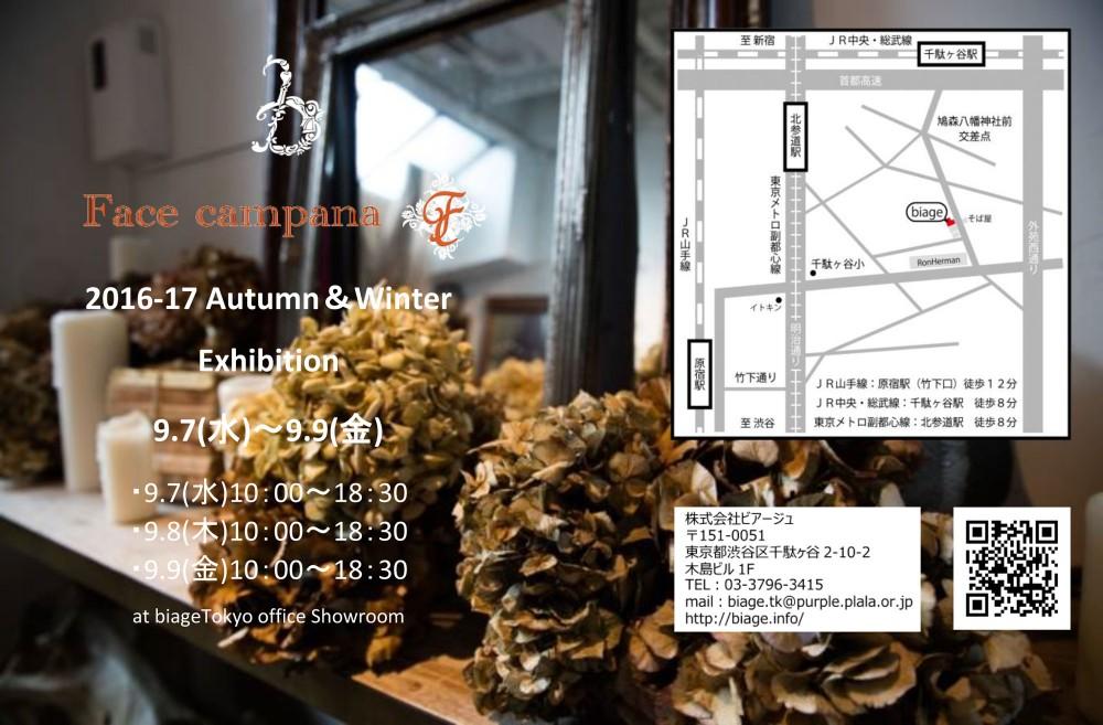 9月東京ショールーム展示会