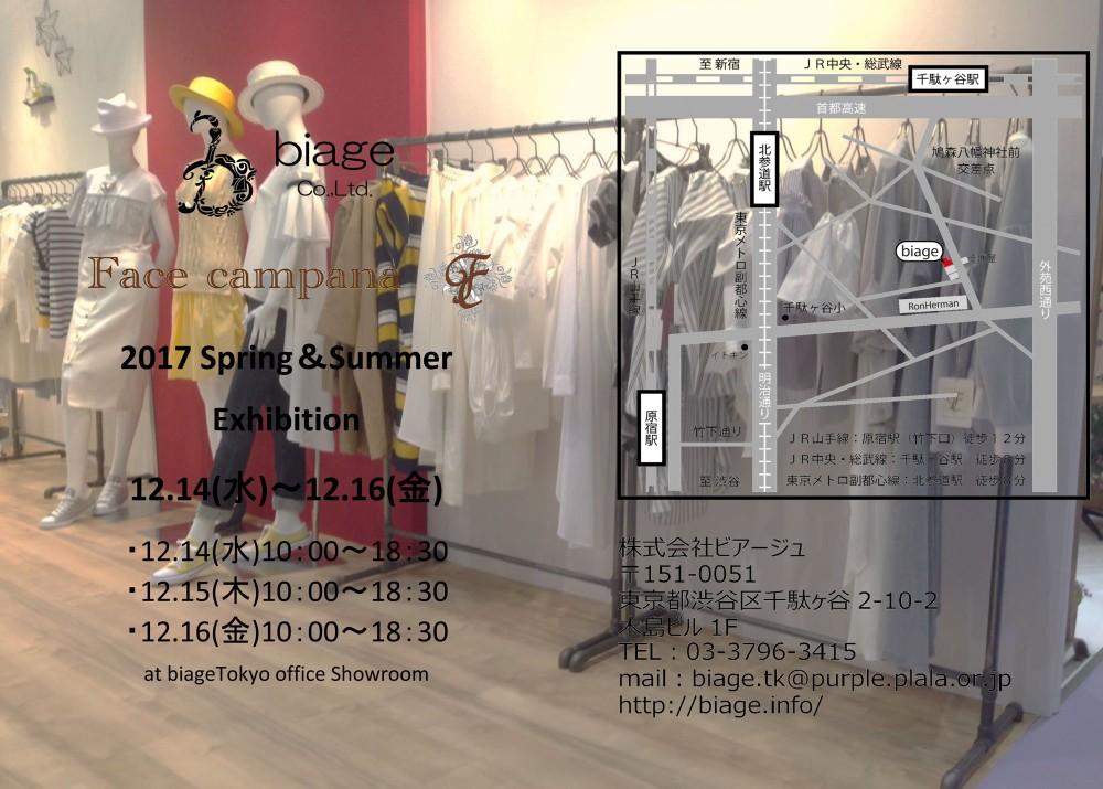 12月東京ショールーム展示会