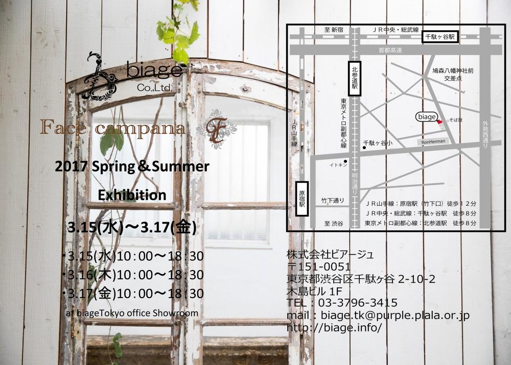 3月東京ショールーム展示会