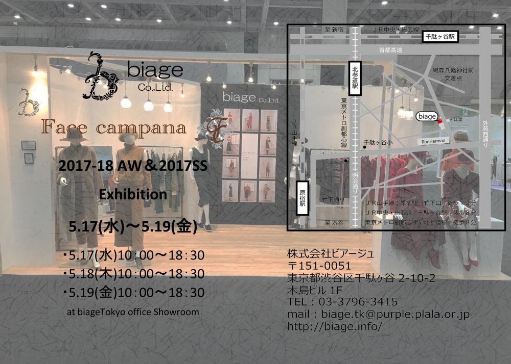 5月東京ショールーム展示会
