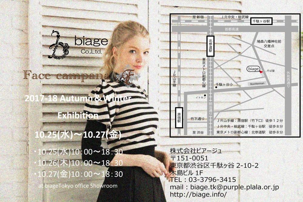 10月東京ショールーム展示会